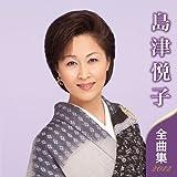 島津悦子 全曲集 2012