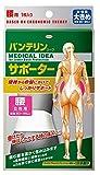 バンテリンサポーター 腰用 女性用 ホワイト 大きめサイズ 胴囲 80~95cm