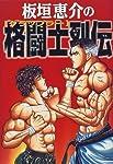 板垣恵介の格闘士烈伝(グラップラー)