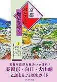 京都おとくに歴史を歩く