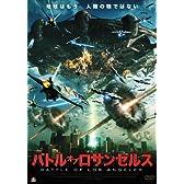 バトル・オブ・ロサンゼルス [DVD]