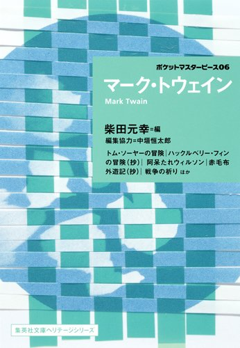 マーク・トウェイン ポケットマスターピース 06 (集英社文庫ヘリテージシリーズ)の詳細を見る