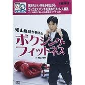 DVD>畑山隆則が教えるボクシング・フィットネス (NHKまる得マガジン)
