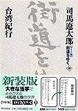 『ワイド版』 街道をゆく 40 台湾紀行