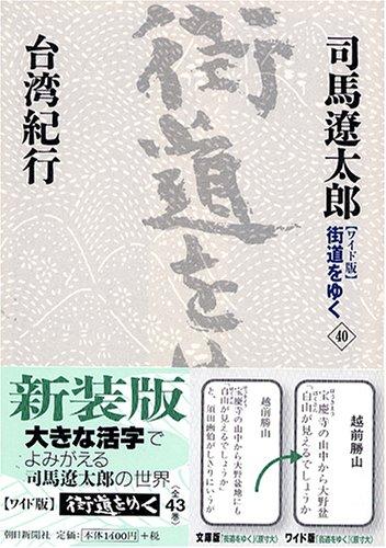 『ワイド版』 街道をゆく 40 台湾紀行の詳細を見る