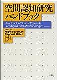 空間認知研究ハンドブック