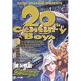20世紀少年: ケンヂの歌 (8) (ビッグコミックス)