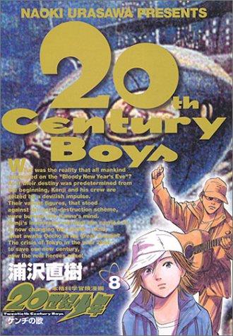 20世紀少年―本格科学冒険漫画 (8) (ビッグコミックス)