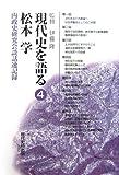 現代史を語る〈4〉松本学—内政史研究会談話速記録