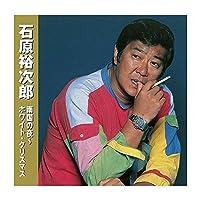 CD 石原裕次郎 南国の夜~ホワイト・クリスマス 16CD-6 【人気 おすすめ 通販パーク】