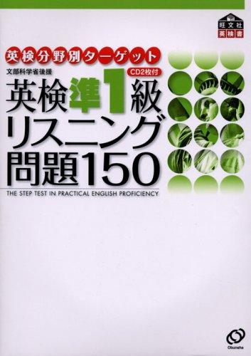 英検準1級リスニング問題150 (英検分野別ターゲット)