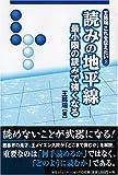 王銘〓これを伝えたい〈3〉読みの地平線—最小限の読みで強くなる (MYCOM囲碁ブックス)