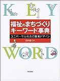福祉のまちづくりキーワード事典―ユニバーサル社会の環境デザイン