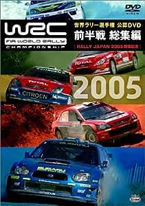 WRC 世界ラリー選手権 2005 前半戦総集編~ラリー・ジャパン2005開催記念~ [DVD]