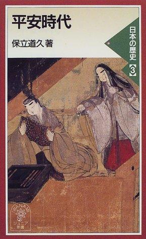平安時代―日本の歴史〈3〉 (岩波ジュニア新書)
