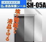 PLATA docomo STYLE series SH-05A フィルム 液晶 画面 保護 シール