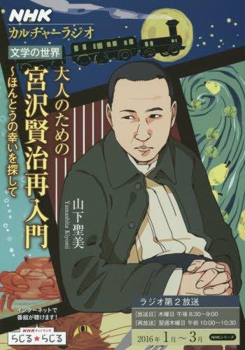 NHKカルチャーラジオ 文学の世界 大人のための宮沢賢治再入門 ほんとうの幸いを探して (NHKシリーズ)の詳細を見る