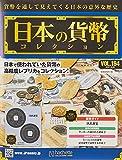 週刊日本の貨幣コレクション(194) 2021年 5/26 号 [雑誌]