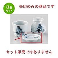 3個セット 手描山水3.0薬味皿 [ 9.5 x 2cm 90g ] 【 そば猪口揃 】 【 蕎麦屋 旅館 和食器 飲食店 業務用 】