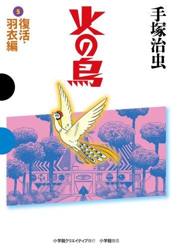 火の鳥 5 復活・羽衣編 (GAMANGA BOOKS)の詳細を見る