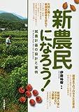 新農民になろう! 就農計画の設計と実例
