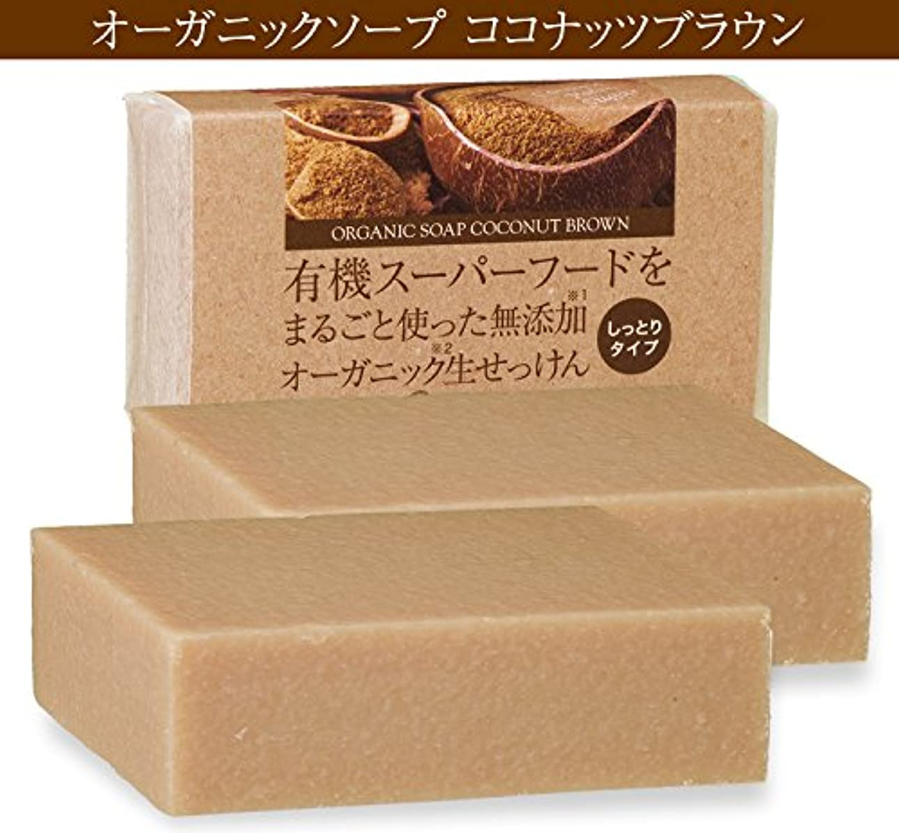 画面ホール最初はココナッツシュガー石鹸 2個 有機ココナッツオイルをまるごと使った無添加オーガニック生せっけん(枠練)Organic Raw Soap Coconut Brown 80g コールドプロセス製法 (日本製)メール便