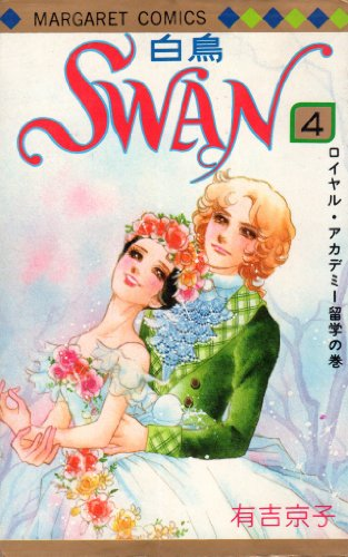 Swan 4 (マーガレットコミックス)の詳細を見る