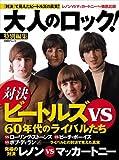 大人のロック! 特別編集「対決」ビートルズVS60年代のライバルたち (日経BPムック)