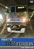 都営地下鉄三田線運転席展望 目黒~西高島平 (往復) [DVD]