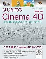 はじめてのCinema 4D 改訂第2版 3DCGの基本からMoGraph、キャラクターモデリングまで学べる