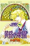黄昏の楽園 9 (プリンセスコミックス)