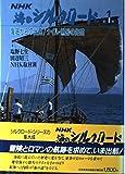 海底からの出発;ナイル・熱砂の海道 (NHK 海のシルクロード)