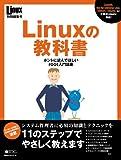 Linuxの教科書―ホントに読んでほしいroot入門講座 (IDGムックシリーズ)
