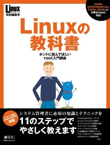 Linuxの教科書―ホントに読んでほしいroot入門講座 (IDGムックシリーズ)の詳細を見る