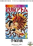 カラー版 鉄腕アトム 限定BOX(1) (復刻名作漫画シリーズ)