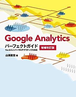 [山浦 直宏]のGoogle Analyticsパーフェクトガイド 増補改訂版 Ver.5/ユニバーサルアナリティクス対応