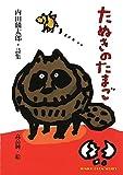 たぬきのたまご (ジュニアポエムシリーズ)