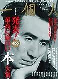 一個人 (いっこじん) 2010年 01月号 [雑誌]
