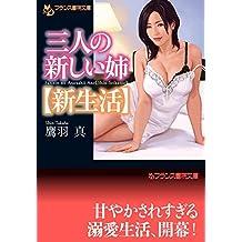 三人の新しい姉【新生活】 (フランス書院文庫)