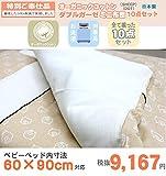 日本製 ベビー布団 オーガニックコットン Wガーゼ 洗えるミニ布団 10点セット 羊柄 (SHEEP) 赤ちゃん用 布団セット ミニサイズ ベッド内寸60cm×90cm対応