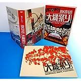 AKB48 大縄祭り [DVD]