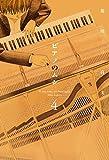 ピアノのムシ 4巻 (芳文社コミックス)