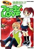 耕してフォーリンLOVE (1) (バンブーコミックス 4コマセレクション)