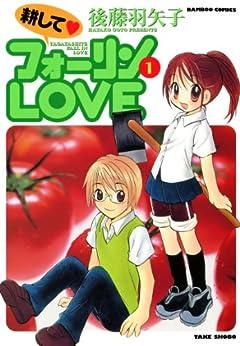 [後藤羽矢子]の耕してフォーリンLOVE (1) (バンブーコミックス 4コマセレクション)