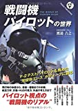"""戦闘機パイロットの世界――""""元F-2テストパイロット""""が語る戦闘機論"""