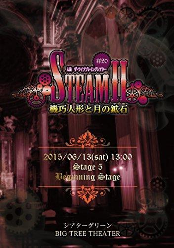 人狼 ザ・ライブプレイングシアター # 20:STEAM II 機巧人形と月の鉱石 Stage 5[B]ビギニング