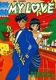 微熱MYLOVE / 村生 ミオ のシリーズ情報を見る