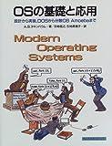 OSの基礎と応用―設計から実装、DOSから分散OS Amoebaまで