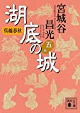 呉越春秋 湖底の城 五 (講談社文庫)