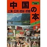 中国の本 (上) (旅のガイドムック)